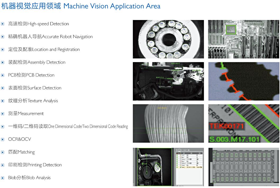 4.机器视觉系统概述2