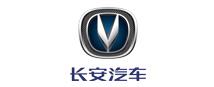 (中文) 长安汽车