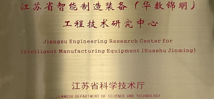 "Warm congratulations to Huashu Jinming for being awarded the title of ""Jiangsu Engineering Research Center for Intelligent Manufacturing Equipment"""